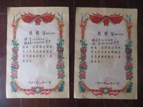 1966年武汉市武昌区结婚证(一对)