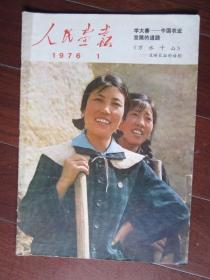 人民画报 1976年第1期(附人民画报增页1976年)