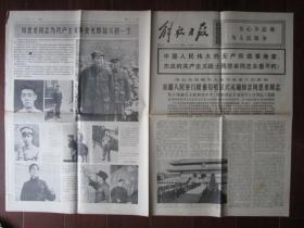 解放日报(1976年1月15日,4开四版;沉痛悼念周恩来同志)
