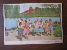 军邮明信片:北京市的少年儿童们在颐和园里欢度假日(中国人民赴朝慰问团赠)