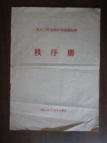 1963年全国乒乓球锦标赛秩序册(1963年11月于上海,16开10页全)