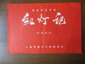 文革上海市爱华沪剧团演出革命现代沪剧《红灯记》节目单