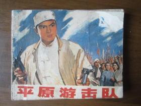 连环画:平原游击队(1976年第1版1次印刷)
