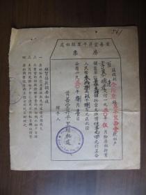 1950年上海首善堂昇平里经租处房票(收到金陵东路昇平里1号租户5月份房租,贴印花税票)