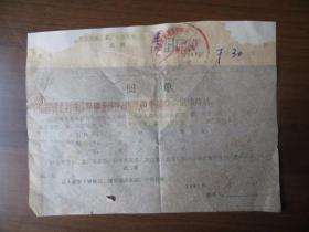 1967年福建省龙岩地委、专署组织革命师生外出串连办公室接待站回单