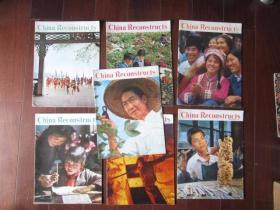中国建设 月刊英文版(1973年第4期、第6期、第7期、第8期、第9期、第10期、第12期共7本合售)