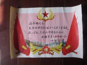 1978年上海货车厂教育组工会奖给先进教师奖状(8开)