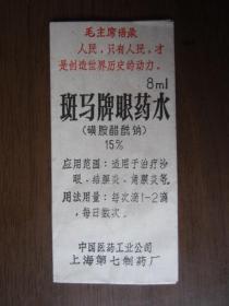 文革上海第七制药厂斑马牌眼药水包装袋(商标说明书一张,有毛主席语录)