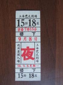 1958年9月8日上海艺术剧场戏票