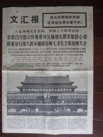 文汇报(1976年9月19日,4开8版全;举国上下深切哀悼伟大领袖毛主席)