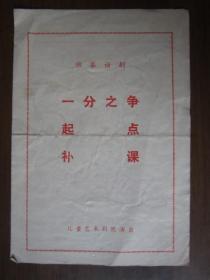 文革上海儿童艺术剧院演出独幕话剧《一分之争》《起点》《补课》节目单