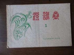 灯谜集 第一期(油印本,九台县营城镇文化分馆编印)