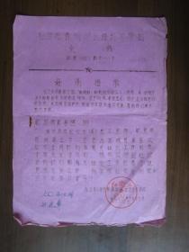 文革红卫兵上海市黄浦军区培成中学团部传单(1969年1月17日)