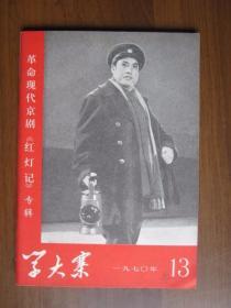 农村政治宣传材料:学大寨(1970年第13期;革命现代京剧《红灯记》专辑)