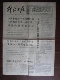 解放日报(1976年4月8日,4开四版;中共中央关于华国锋同志任中共中央第一副主席、国务院总理的决议)