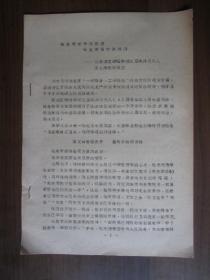 文革资料:毛主席挥手我前进 毛主席指示我照办——记黄浦区聋哑学校红卫兵排负责人王小黑先进事迹