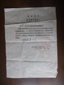 1971年泰安地区财政会计学校给平原县革命串连粮款物清理组催收通知单