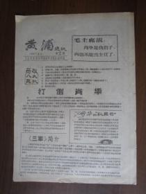 文革小报:黄浦通讯(1967年9月3日第2期,批肖华、马思聪;16开2版)