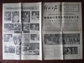 解放日报(1976年1月16日,4开四版;首都各界群众隆重举行周恩来同志追悼大会)