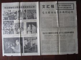 文汇报(1976年9月16日,4开1—4版;毛主席永远活在我们心中)