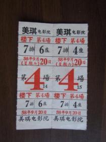 1958年9月20日美琪电影院电影票(2张连)