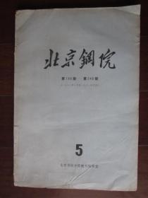 北京钢院(第188期——第248期合订本、1978年1月至1981年4月;附北京市高等学校第十九届学生田径运动会会刊第一至三期(开幕至闭幕内容全))