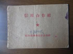 文革林县原康人民公社信用合作社社队集体单位存款用折(李泉村二队1974年至1977年)
