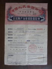 1959年中国人民保险公司公民财产自愿保险保险单(上海市分公司中华路办事处)