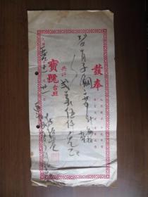 1949年11月上海发奉(毛笔书写,贴民国印花税票加字改值)