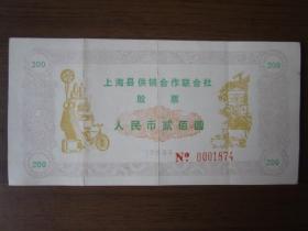 1985年上海县供销合作联合社股票:人民币贰佰圆