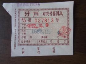 1957年上海南京西路1708号银行分户对奖号码回执 第027813号(背面有奖金支付标准)