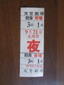 1958年9月21日天宫剧场戏票