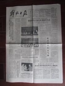 解放日报(1982年8月20日 4开四版全;热烈祝贺杨继海机组反劫机斗争取得胜利,中国民航举行庆功大会)