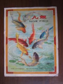 70年代老商标:九鲤(中华人民共和国制造)