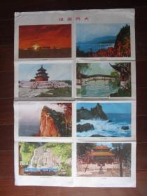 年画 宣传画:祖国风光(陈培荣作,上海人民美术出版社出版,1982年第一版一次印刷,二开)