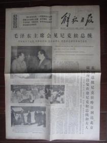 解放日报(1972年2月22日,4开四版;毛泽东主席会见尼克松总统)