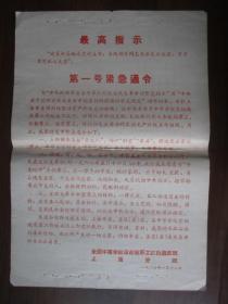 文革布告:第一号紧急通令(关于立即解放受迫害的群众)——全国中等学校革命教职工红色造反团上海分团 1967年1月12日