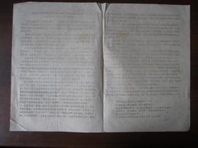 文革传单:红卫兵上海市黄浦军区第二届红卫兵代表大会决议(1970年1月26日通过)(8开)