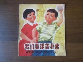 彩色连环画:我们要艰苦朴素(1979年新1版第1次印刷)