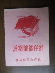 文革林县原康人民公社信用合作社活期储蓄存折(1974年)