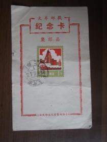 1983年4月上海铁路文化宫集邮协会火车邮戳纪念卡