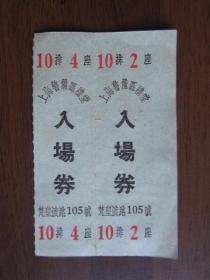 1958年8月3日上海警备区礼堂入场券(2张连)