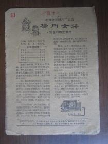 五、六十年代电影说明书:杨门女将(戏曲艺术片,王晶华、杨秋玲主演;北京电影制片厂出品)