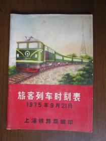 旅客列车时刻表(1975年上海铁路局编印)
