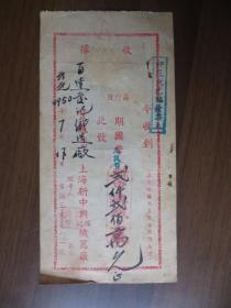 1950年上海新中兴耀记机器厂收到百达发记织造厂贰仟贰佰万元收据(贴印花税票)