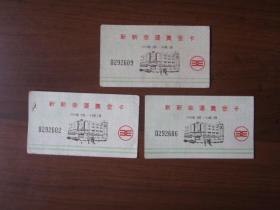 1993年上海新新百货公司新新幸运黄金卡(3张)