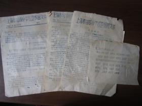文革传单:上海市培成中学红卫兵团文件第1号、第2号、第3号、第二届红代会筹备小组名单(共4张)