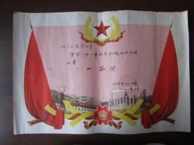 1982年上海市第六十一中学即兴演讲比赛一等奖奖状
