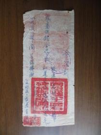 1951年固始县第十一区石碑桥乡互助组收据(有互助组长、主席签名印章)