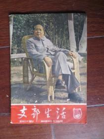 支部生活 上海1965年第15期